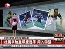 2013世界羽毛球锦标赛:杜鹏宇险胜印度选手 闯入四强 看东方 20130810 标清