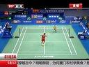 广州:羽毛球世锦赛——林丹2:0轻取阮天明晋级决赛[都市晚高峰]