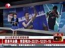 2013世界羽毛球锦标赛:男单半决赛——李宗伟20-22/21-12/21-15[看东方]