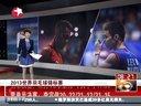 2013世界羽毛球锦标赛:男单决赛——林丹VS李宗伟  今天下午17:00[看东方]