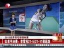 2013世界羽毛球锦标赛:女单半决赛——李雪芮21-5/21-11裴延姝[看东方]