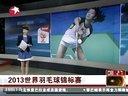 2013世界羽毛球锦标赛:林丹VS李宗伟 今天下午17:00 看东方 20130811 标清