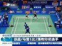 2013羽毛球世锦赛决赛·混双:徐晨/马晋1比2落败印尼选手[新闻早报]