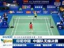 2013羽毛球世锦赛决赛·男双:印尼夺冠  中国队无缘决赛[新闻早报]