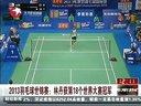 2013羽毛球世锦赛:林丹获第18个世界大赛冠军 东方午新闻 20130812 标清