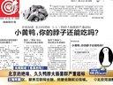 央视财经《是真的吗》:北京的绝味、久久鸭脖大肠菌群严重超标[上海早晨]