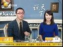 鸡头 鸭头 鱼头 头 菜盛行  老外哭诉可怕的中国美食 说天下