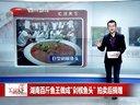 湖南百斤鱼王做成 剁椒鱼头 拍卖后捐赠 汇说天下