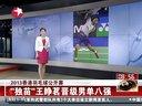 2013香港羽毛球公开赛 看东方 131122