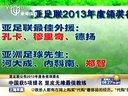 亚足联公布2013年度各奖项提名:中国获5项提名  里皮无缘最佳教练[上海早晨]
