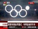 冬奥会开幕式 五环雪绒花只开4朵----俄罗斯人做事还是太粗旷了。