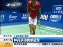 中国羽毛球大师赛:林丹获得男单冠军[新闻早报]