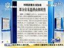 文汇报:对群租房整治力度加强  部分房东选择由租转售[上海早晨]