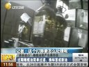 进口 橄榄油竟产自黑作坊 过期橄榄油简单过滤 换标签成新油 说天下