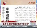 """人民日报:集中治理机关事业单位""""吃空饷"""" 看东方 141220"""