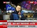 """直播连线:""""冰雪北京 诚邀五环""""新年倒计时活动今晚23:30分正式开始[都市晚高峰]"""