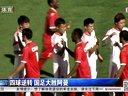 亚洲杯:中国热身-蒿俊闵传射 国足4-1逆转阿曼