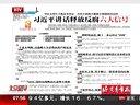 北京青年报:习近平讲话释放反腐六大信号[北京您早]