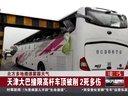 北方多地遭遇雾霾天气:天津大巴撞限高杆车顶被削  2死多伤[东方新闻]