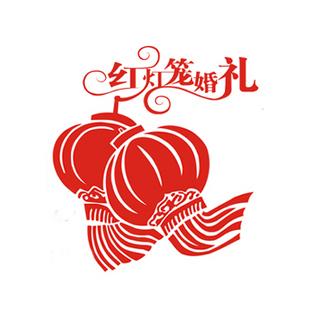 武汉红灯笼婚庆