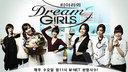 T-ara的Dream Girls 第一季