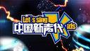 中國新聲代 第四季