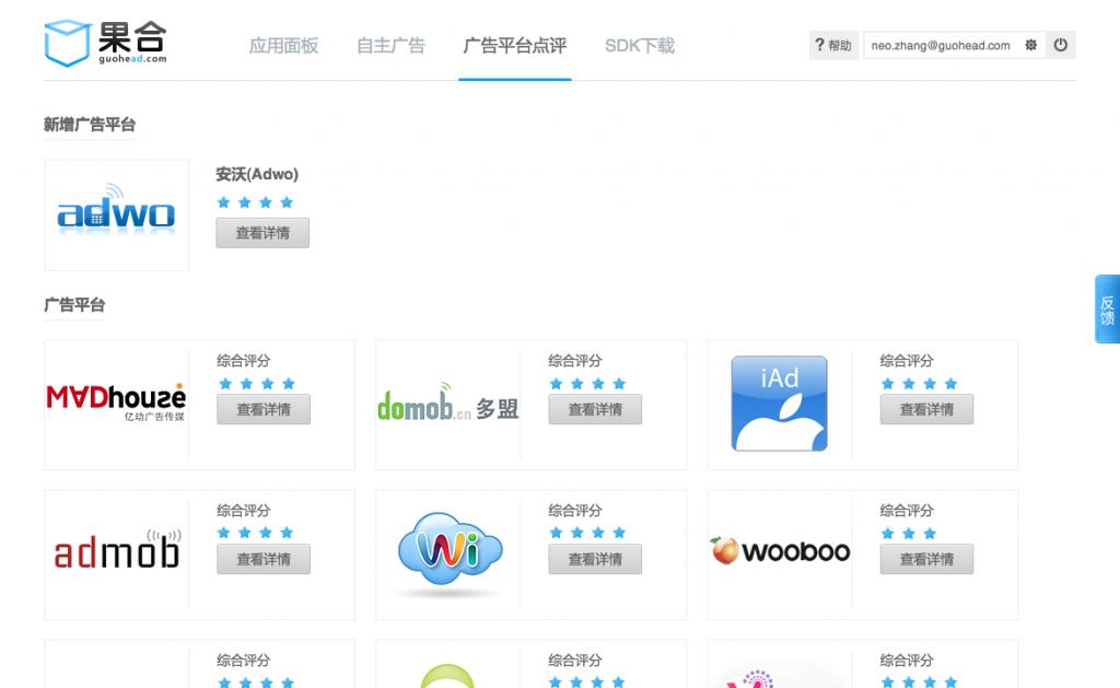移动广告优化平台「果合」发布新版本
