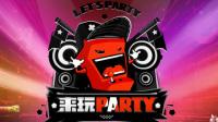 来玩PARTY线下聚会专题
