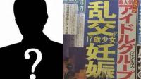 惊!日本男团玩4P致少女怀孕