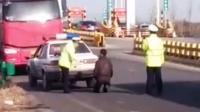 司机收费站向交警下跪