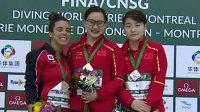 女子10米台颁奖典礼