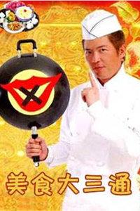 美食大三通2009(综艺)