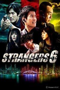 六个陌生人