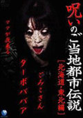 2011新片【当地都市传说的诅咒】「北海道·东北篇」  - 灵异 惊悚 日剧 恐怖片 日本电影 日本恐怖片 恐怖 日影