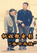 """桃姐微电影""""春节牵挂"""""""