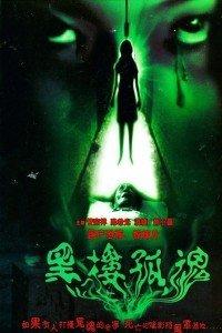 黑楼孤魂 DVD