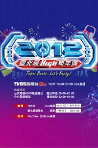 台北最high新年城 2012