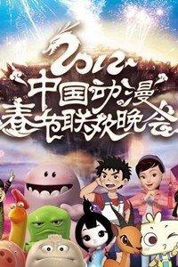 2012中国动漫春节联欢晚会