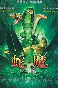 印度传奇故事8之与蛇共舞