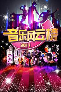 音乐风云榜2011