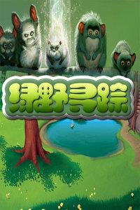 绿野寻踪 2010