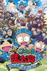 忍者亂太郎劇場版 2011:忍術學園 全員出動!線上看.
