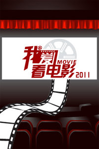 我爱看电影2011