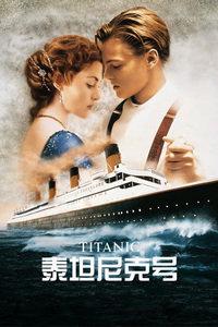 《泰坦尼克号》高清完整版在线观看
