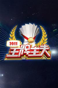 王牌主夫2011(综艺)