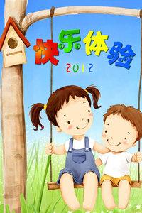 快乐体验 2012