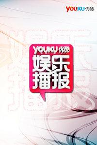 优酷娱乐播报 2012 12月