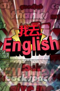 我去,English!