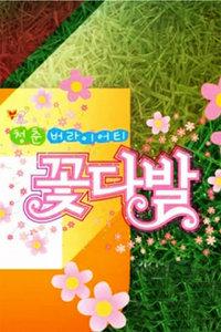 花束2010(综艺)