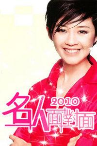 名人面对面2010